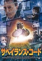 サベイランス・コード [DVD]