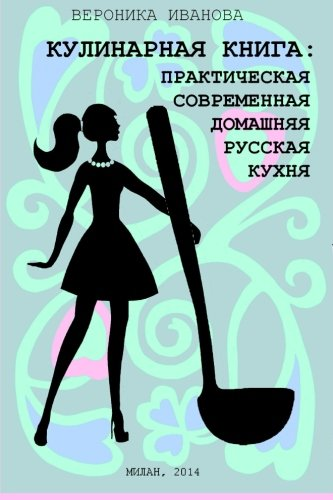 Recipe-book: practical modern home russian cookery (Russian Edition) by Veronika Ivanova