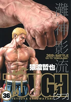 TOUGH-タフ- 36 (ヤングジャンプコミックス)