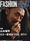 Fashion News Special Issue March 2011
