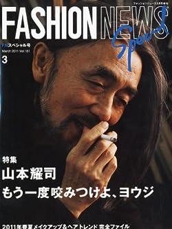 FN (ファッションニュース) 2011年3月号増刊 2011春夏スペシャル号 2011年 03月号 [雑誌]