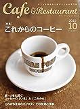 カフェ&レストラン 2015年 10 月号 [雑誌]