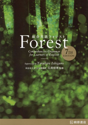 総合英語Forest 7th Edition -