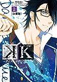 K ―デイズ・オブ・ブルー―(2)(分冊版) (ARIAコミックス)