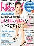 日経 Health (ヘルス) 2013年 06月号