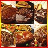 【296】【大盛り】レストランのシェフも愛用★ジューシー♪ハンバーグお試し12個セット