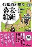 47都道府県の「幕末・維新」 (だいわ文庫)