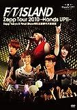 FTIsland Zepp Tour 2010 ?Hands Up!!? Zepp Tokyo & Final Show @ 日比谷野外音楽堂 [DVD]