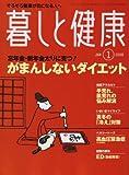 暮しと健康 2008年 01月号 [雑誌]