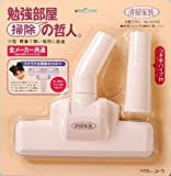 コーワ 小型ブラシ 30130 / 幸和製作所