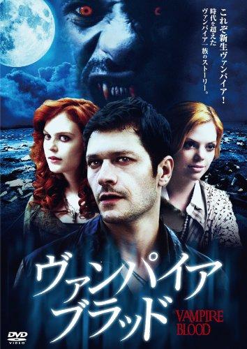 ヴァンパイア・ブラッド [DVD]