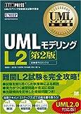 UMLモデリング教科書 UMLモデリングL2 第2版 (UMLモデリング教科書)