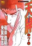 天牌 7―麻雀飛龍伝説 (ニチブンコミックス)