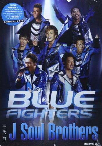 三代目 J Soul Brothers BLUE FIGHTERS