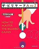 ザ・ビリヤードA to Z アプリケーション編 (The billiards (3))