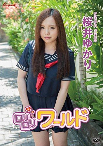 桜井ゆかり / ロリロリワールド [DVD][アダルト]