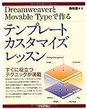 DreamweaverとMovableTypeで作る テンプレートカスタマイズレッスン