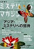 「ハヤカワミステリマガジン 2012年2月号」 アジア・ミステリへの招待
