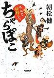 ちゃらぽこ: 真っ暗町の妖怪長屋 (光文社時代小説文庫)