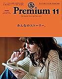 & Premium (アンド プレミアム) 2016年 11月号 [みんなのストーリー。]
