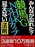 「みんなが忘れた?競馬G1勝ち馬!穴馬!見えない法則」Vol.6 NHKマイルカップ2013