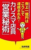 売上一億円はこうして達成された!カリスマ店員「営業秘術」