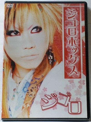 ジゴロBOX [DVD]
