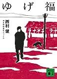 ゆげ福―博多探偵事件ファイル (講談社文庫)