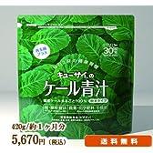 [キューサイ青汁] ケール青汁 善玉菌プラス 粉末タイプ 420g 1袋