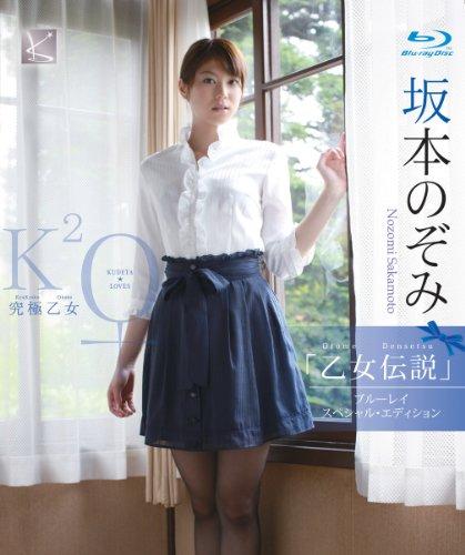 坂本のぞみ 乙女伝説 ブルーレイ スペシャル・エディション [DVD] [Blu-ray]