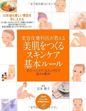 美容皮膚科医が教える 美肌をつくるスキンケア基本ルール (PHPビジュアル実用BOOKS)
