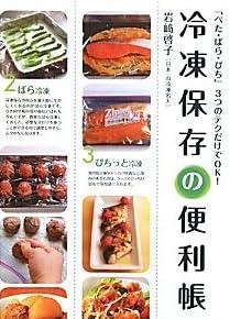 「ぺた・ばら・ぴち」3つのテクだけでOK! 冷凍保存の便利帳