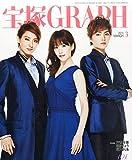 宝塚GRAPH(グラフ) 2015年 03 月号 [雑誌]