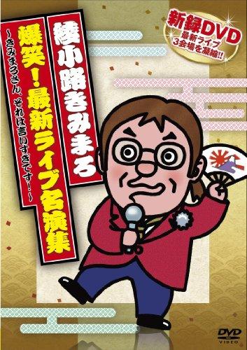 綾小路きみまろ 爆笑!最新ライブ名演集 ~きみまろさん、それは言いすぎです!~ [DVD]
