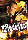 12 ラウンド/リローデッド[DVD]