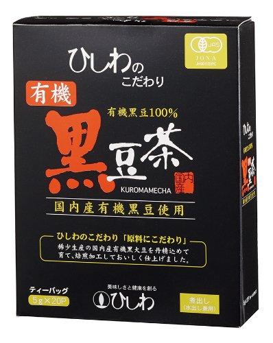 有機黒豆茶(ティーバッグ)