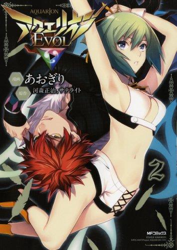 アクエリオンEVOL 2 (ジーンコミックス)