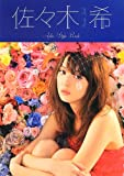 佐々木希 単行本 「Aoko Style Book」