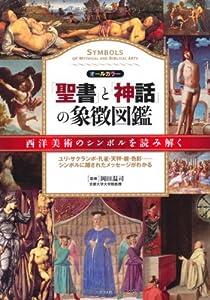 聖書と神話の象徴図鑑