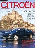 シトロエン (Motor Magazine Mook インポートブランド・シリーズ)