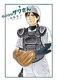高校球児 ザワさん 7 (ビッグ コミックス〔スペシャル〕)