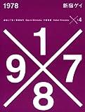 1978 新宿ゲイ メモリア グラフィカ no.4