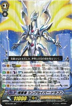 カードファイト!! ヴァンガード 竜剣双闘/探索者 シングセイバー・ドラゴン(SP)/シングルカード