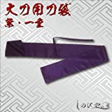 刀袋 (大刀用・紫 一重)