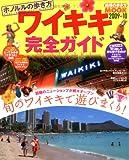 ホノルルの歩き方ワイキキ完全ガイド 2009-10 (地球の歩き方ムック)