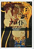Sigmund-Freud-Un-tragique-�-l'�ge-de-la-science-=-Furoito--muishiki-no-tobira-o-hiraku-[Japanese-Edition]