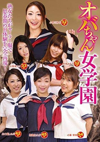 オバちゃん女学園 (NEO-215) [DVD]