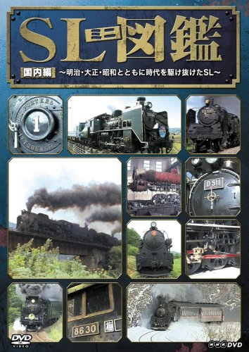 NHK DVD「SLミニ図鑑」 国内編