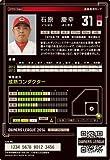 オーナーズリーグ2014 01 OL17 098 広島東洋カープ/石原慶幸 成熟コンダクター GR