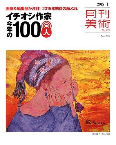 月刊美術2015年1月号